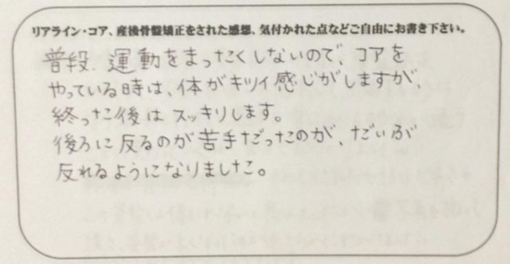 〈たちばな整骨院・お客様の声〉横浜 いずみ中央在住 30代 女性
